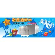 北區零下18度C冷凍庫、冷藏庫出租(限時優惠降價持續中↘)