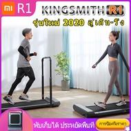 Xiaomi Kingsmith Treadmill Voltage Smart Foldable 2 IN 1 R1 PRO 220V ลู่วิ่งไฟฟ้า พับเก็บ
