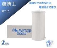 YS嚴選*取代美國 Pentek 全戶過濾/3M AP817,濾博士原廠濾芯HPC90全戶過濾濾心,2微米。925元