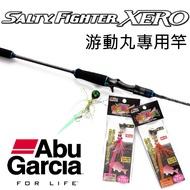【小雯釣具】*可議價* Abu_Garcia  Salty Fighter Xero Tai-Rubber 游動專用竿