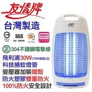 友情牌 友情30W捕蚊燈(搭載2支飛利浦誘蚊燈管) VF-3083