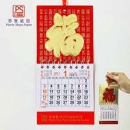 多致紙品 - 2021 迷你掛曆《萬福金安》日曆 月曆 年曆