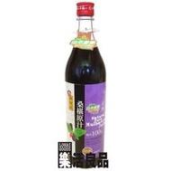 ※樂活良品※ 陳稼莊天然無糖桑椹汁原汁(600cc)/另有量販團購組合優惠