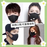 可水洗 現貨⚠️海綿口罩⚠️可重覆使用 可防塵 PM2.5 口罩 防塵口罩 海綿口罩 鹿晗口罩 可水洗口罩