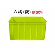 儲運箱六格 ~ 塑膠箱/搬運籃/塑膠籃/工具箱