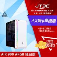 MONTECH 君主 AIR900 ARGB 白 電腦機殼