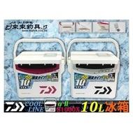【來來釣具量販店】DAIWA COOL LINE αⅡ S1000X 10L 冰箱