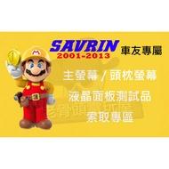 三菱 SAVRIN【2001-2013】/ Grunder 液晶螢幕.頭枕螢幕.液晶面板測試品索取專頁(請詳閱圖文內容)