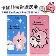 【卡娜赫拉】ASUS ZenFone 4 Pro (ZS551KL) 彩繪可站立皮套