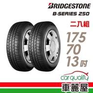 【BRIDGESTONE 普利司通】B250 省油耐磨輪胎_兩入組_175/70/13(B250)
