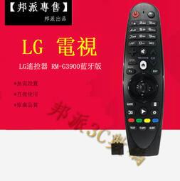 邦派】㊣ 原廠品質 適用 LG電視機 通用遙控器 RM-G3900 帶USB設備 藍牙版 PC電腦 電視機配件