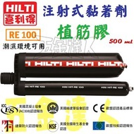 ☆【五金達人】☆ HILTI 喜利得 喜得釘  RE100 500ml 注射式黏著劑植筋膠 High Performance Injection Adhesive