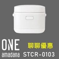 ONE amadana STCR-0103 智能料理炊煮器 電鍋 電子鍋 飯鍋