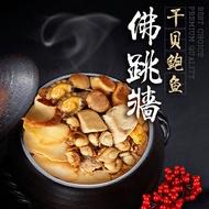 【築地一番鮮】年菜必Buy-干貝風味佛跳牆(2.4kg/盒)免運