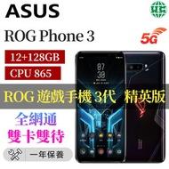 ASUS 華碩 - ROG Phone 3 遊戲手機3代 CPU865 電競5G全網通雙卡雙待 12+128GB 電競精英版(平行進口)