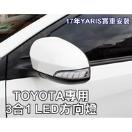 TOYOTA 專用 ALTIS CAMRY VIOS YARIS PRIUS C LED方向燈 後照鏡燈 3合一LED燈