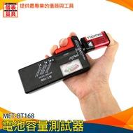 儀表量具 數顯式乾電池電壓檢測儀 測電池電量顯示器電池容量表 BT168