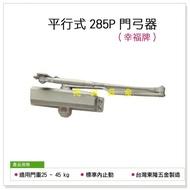 門弓器 幸福牌平行式285P門弓器 適用門重85~120 kg 標準外止動 台灣東隆五金製造【元山五金】