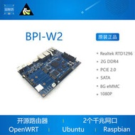【嚴選+可開票】Banana Pi BPI-W2 開源路由器RTD1296方案設計OpenWRT 香蕉派