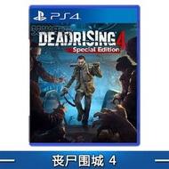【HK】全新PS4游戲 喪尸圍城4僵尸圍城4年度版弗蘭克大禮包版 中文