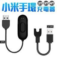 小米手環 5代 4代 3代 2代 USB 充電線 充電器 小米 智能手環 USB充電線 充電器 USB線 手環充電
