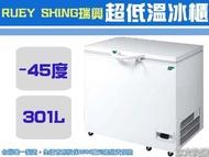 【冰火快遞】瑞興-45度 3.3尺 RS-CF330 LT 超低溫冰櫃 301L 冷凍櫃