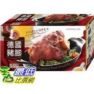 [COSCO代購] W141223 名廚美饌 冷凍德國豬腳 700公克X3入