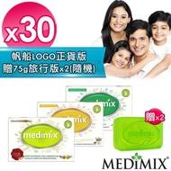 【Medimix】原廠印度皂30入-贈75g旅行皂*2+酒精70%乾洗手45ml*1