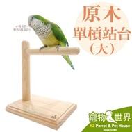 缺《寵物鳥世界》Canary 原木單槓站台-大 (站架、棲架、棲棍、遊戲台) GS016