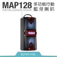 Ronever 手提行動藍牙喇叭(MAP128)