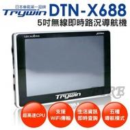 【Trywin】DTN-X688 5吋即時路況GPS衛星導航機
