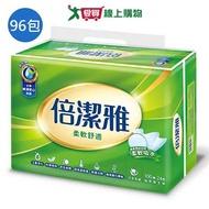 倍潔雅柔軟舒適抽取式衛生紙100抽96包(箱)