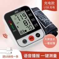 家用醫用電子血壓測量儀老人上臂式全自動充電語音精準血壓計測壓