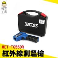 工業食品用 紅外線測溫槍測溫儀 非接觸式溫度槍 數位測溫器 手持測溫槍 電子溫度計 TG550R油溫水溫冷氣
