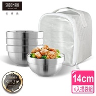 【SADOMAIN 仙德曼】316不鏽鋼雙層隔熱碗-袋裝組-14cm(4入組)