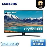 【獨家贈 UE藍芽喇叭】[SAMSUNG 三星]55吋 Crystal UHD 液晶電視 UA55TU8500WXZW / UA55TU8500