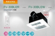 高評價 價格保證 國際牌 Panasonic FV-30BU2R FV-30BU2W 浴室換氣暖風機