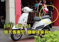 【高雄新洽興】光陽 LIKE 125、150 加大馬車型 機車後靠背