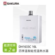 【信邁廚具~含安裝】SAKURA 櫻花牌精品 DH1633C 四季溫智能恆溫熱水器 強排熱水器 16公升 免費安檢