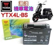 《電池達人》YUASA 台灣品牌湯淺機車電瓶 YTX4L-BS=GTX4L-BS 三陽 光陽 山葉 台鈴 比雅久 宏佳騰