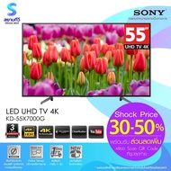 TV  SONY LED UHD TV 4K TV 55 นิ้ว รุ่น KD-55X7000G
