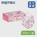 【MOTEX 摩戴舒】平面醫用口罩  Pony彩虹小馬 春夏版 兒童款 (30片/盒)