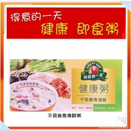[媽寶]現貨供應~團購/批發~快速出貨~得意的一天健康粥-干貝柴魚海鮮粥40g 健康粥 干貝柴魚海鮮