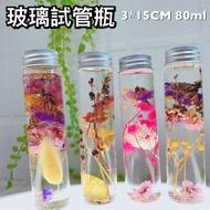 現貨🔥玻璃試管🔥乾燥花🔥80ml 試管 婚禮 糖果 巧克力 包裝 收納 乾燥花 零售 滴管 試瓶 玻璃瓶