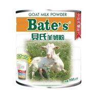 *健人館* 貝氏 羊奶粉700G 100%荷蘭羊奶粉 高鈣 維生素A.D.B2