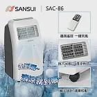 SANSUI 山水 移動式冷氣 SAC86 (SAC-86) 遠端遙控 一鍵來風 獨立除濕功能 適用4-6坪