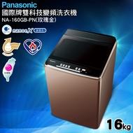★買就送Arnold Palmer 吸濕毯★Panasonic國際牌16kg變頻直立式洗衣機 NA-V160GB-PN 玫瑰金
