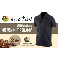 環保咖啡紗 / 排汗衫 / polo衫 / 世足賽御用款 / 專利布料 / 機能布料