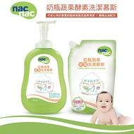 【Nac Nac】奶瓶蔬果酵素洗潔慕斯(1罐700ml+1補充包600ml) 奶瓶清潔劑-米菲寶貝