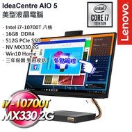 Lenovo IdeaCentre AIO 5 F0FB001UTW 23.8吋十點觸控液晶電腦 (i7-10700T/16G/512G PCIe SSD/MX330/Win10/三年保)